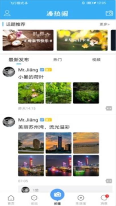 吴江论坛截图