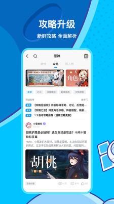 米哈云游app截图