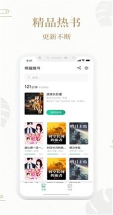 熊猫搜书app截图