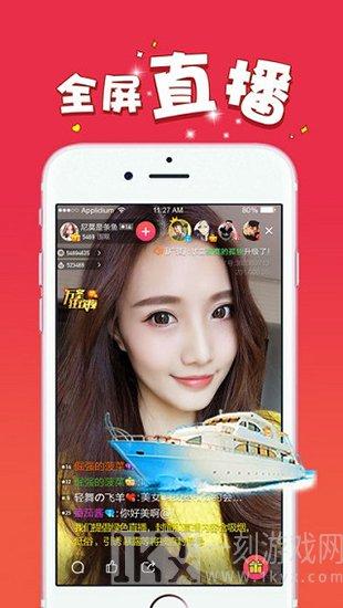 妖精直播app