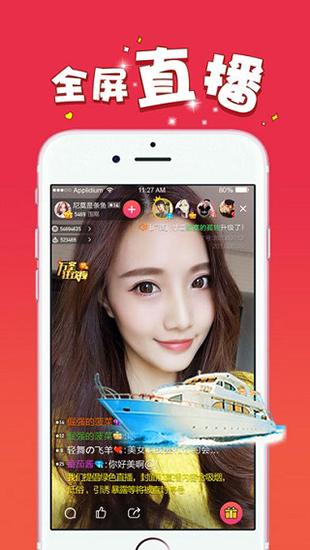 妖精直播app截图