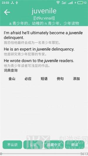考研英语单词