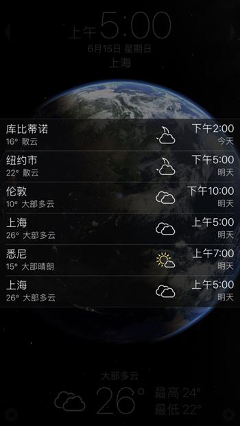 Living Earth截图