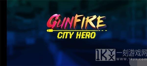 枪火城市英雄