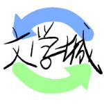 海棠文学城app