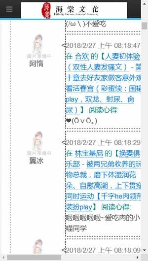 海棠文学城app截图