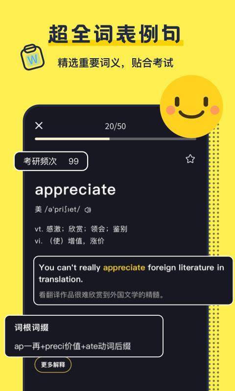 考研英语帮