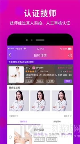 闲选app