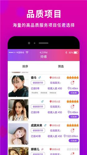 闲选app截图