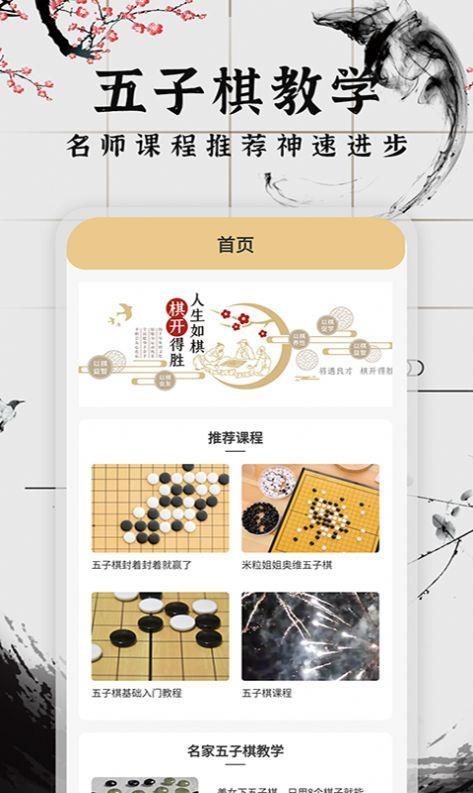 会玩五子棋截图