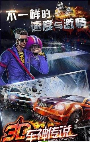 车神传说3D
