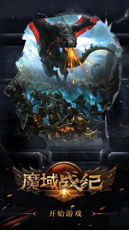 魔域战纪魔龙入侵