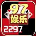 2297娱乐app