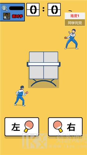 乒乓吧同学