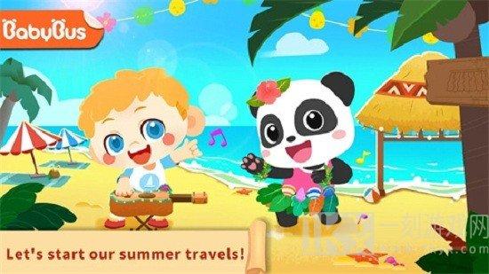 小熊猫的夏日之旅