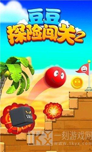 豆豆探险闯关2