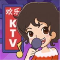 欢乐KTV