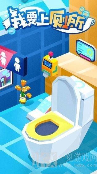 上厕所模拟器