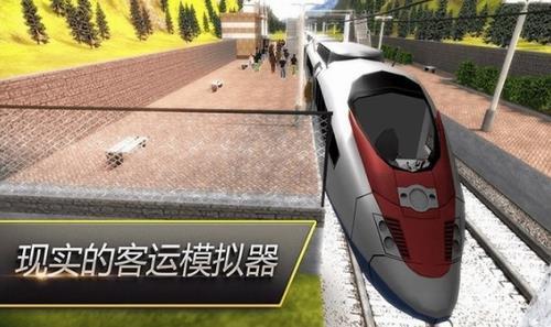 高铁火车模拟2021