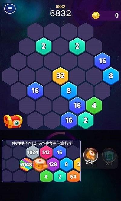 消除六边形2048