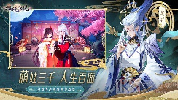 阴阳师之天境传说