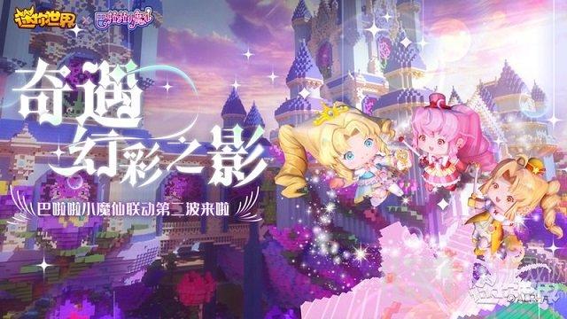 迷你世界彩俐公主最新激活码 彩俐公主永久有效激活码
