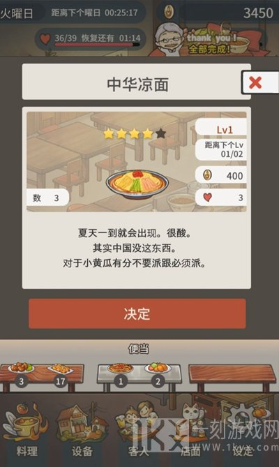 众多回忆的食堂故事2各种菜谱详细内容 全新菜品解锁方式