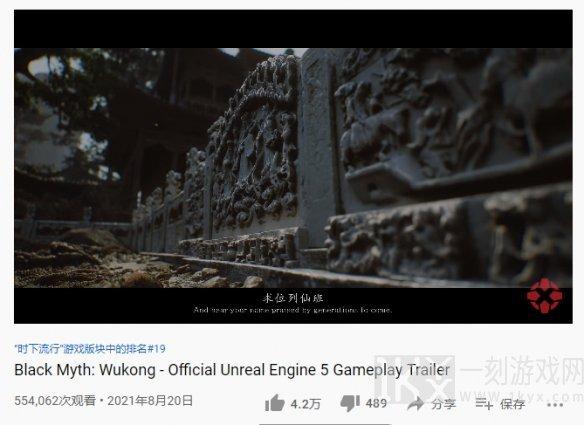 黑神话悟空最新试玩油管观看量接近60万 游戏科学再次封神