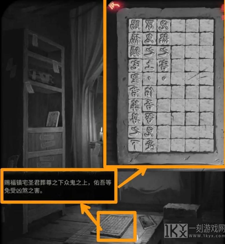 纸嫁衣2奘铃村第四章攻略图文 纸嫁衣2第四章断丝图文攻略视频