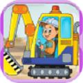 萌宝卡车挖掘机