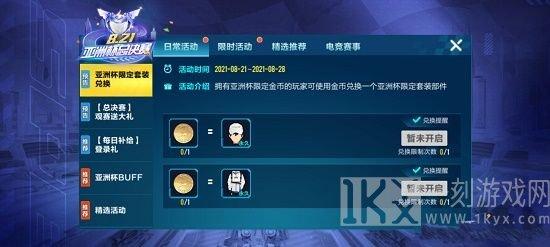 QQ飞车手游亚洲杯限定金币获得的方法 限定金币获取攻略大全