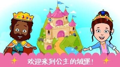 迷你校园公主城堡