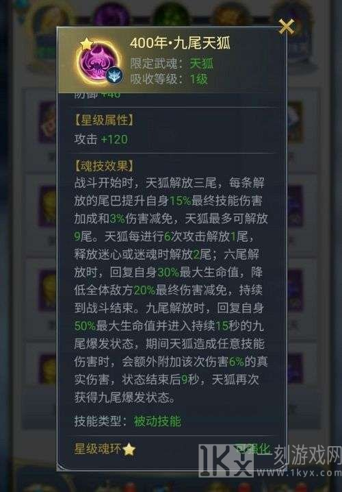 斗罗大陆h5新武魂天狐魂环使用阵容搭配技巧 天狐武魂所具备技能详细介绍展示