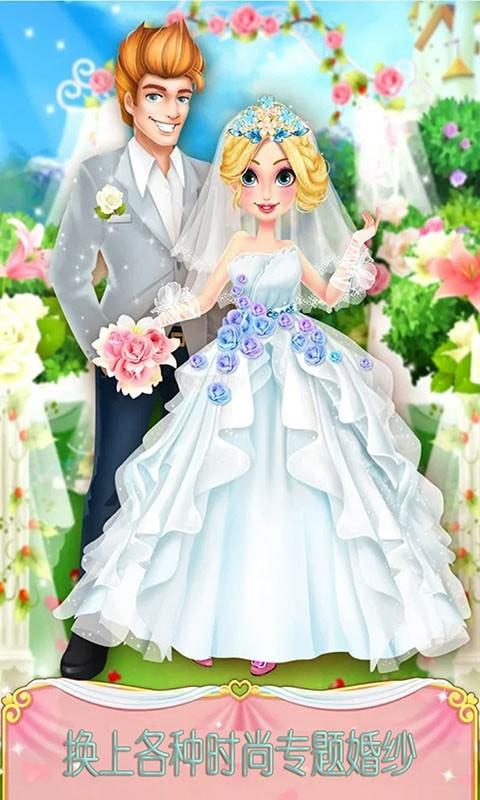 梦幻公主婚纱店