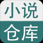 小说仓库app