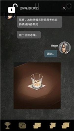阿尔戈的选择截图