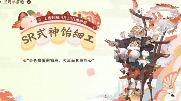 阴阳师食灵具体的推出时间 新SSR式神食灵上线预告信息展示