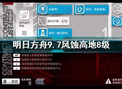 明日方舟9.7风蚀高地8挂机怎么打 明日方舟风蚀高地8挂机视频攻略