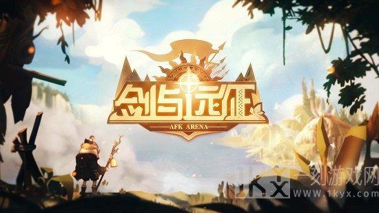 剑与远征黄金追夺战速通攻略 剑与远征黄金追夺战详细图文攻略