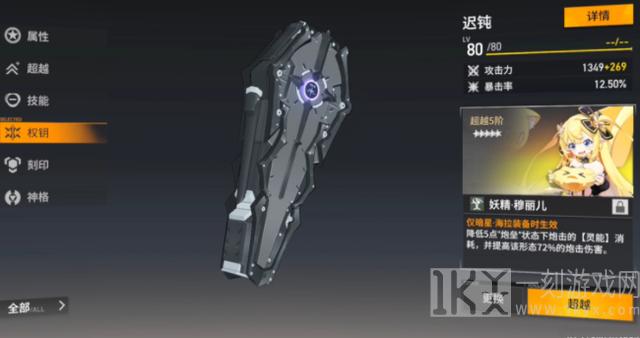 深空之眼权钥升级都需要哪些材料 权钥升级所需材料一览