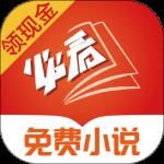 必看免费小说app