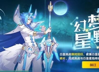 奥拉星幻梦星野活动中白皇怎么打 白皇攻略