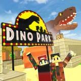 探秘恐龙世界