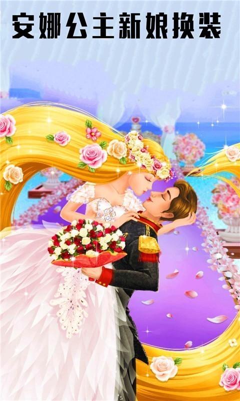 安娜公主新娘换装