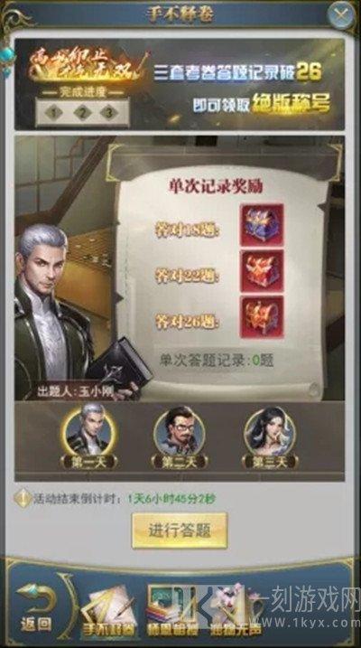 斗罗大陆h5桃李飘香答案展示  桃李飘香答案一览