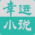 幸运小说app