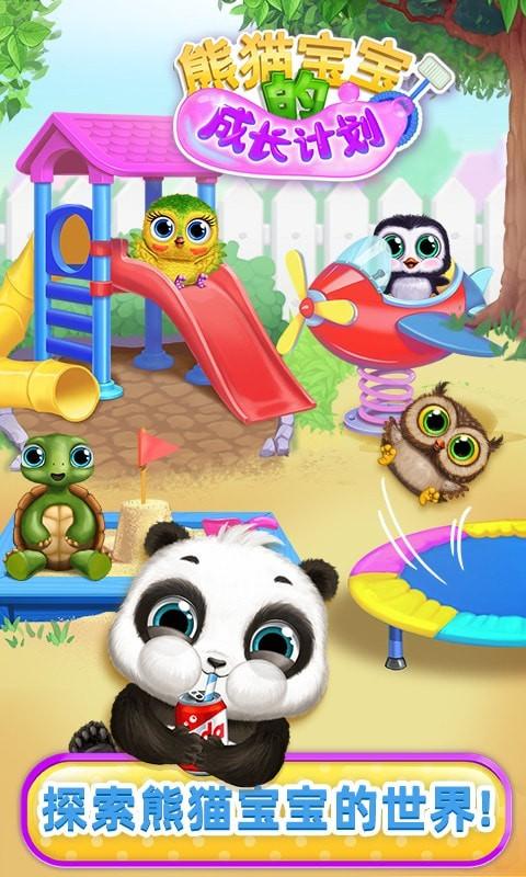 熊猫宝宝的成长计划