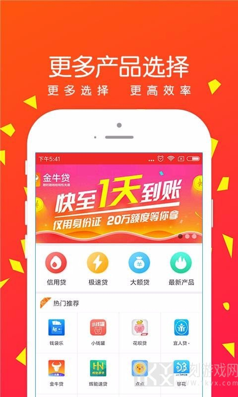 米米罐贷款app