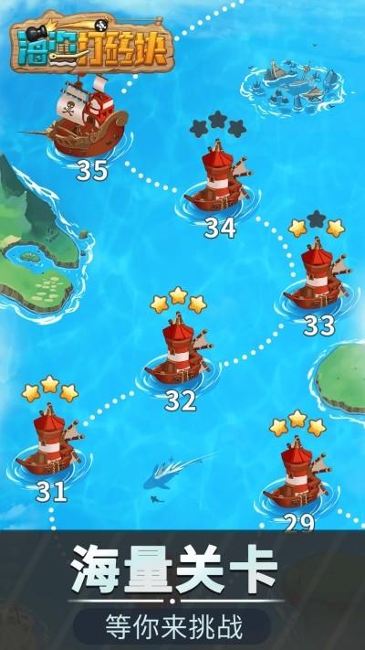 海盗打砖块截图
