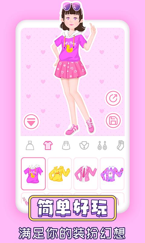 粉彩换装少女